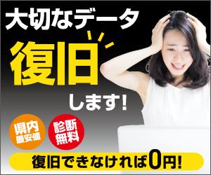香川県 | 高松 パソコン修理 ITかがわ、修理料金は高松で最安値