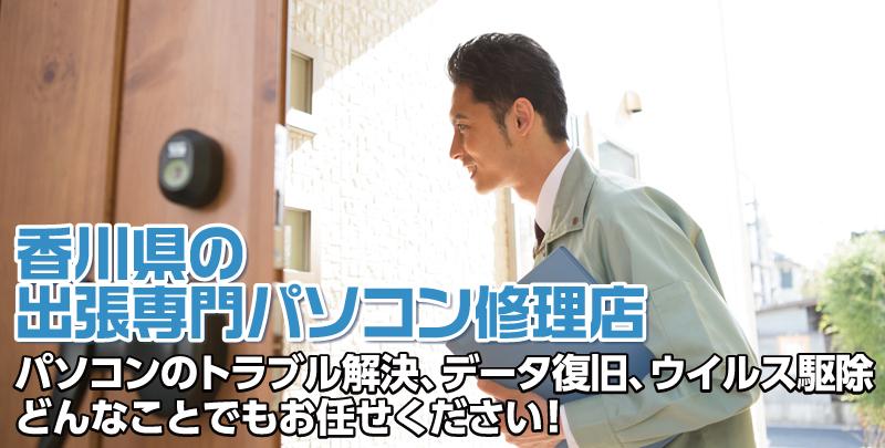 高松のパソコン修理専門店 ITかがわ 香川県 | 高松