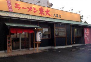 ラーメン東大丸亀店