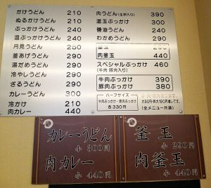 麺処綿谷メニュー