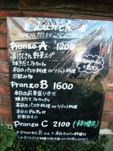 tanabataランチメニュー