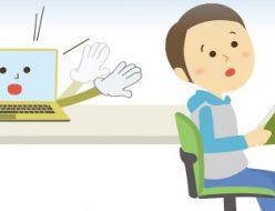 あなたはパソコンの便利機能に気付いてますか?