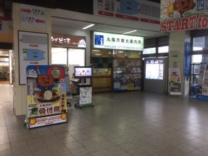 JR丸亀駅構内にある「丸亀市観光協会」様