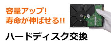 香川県 | 高松 パソコン修理 ITかがわ