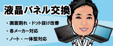 高松のパソコン修理ならITかがわ 高松なら修理出張料3,000円