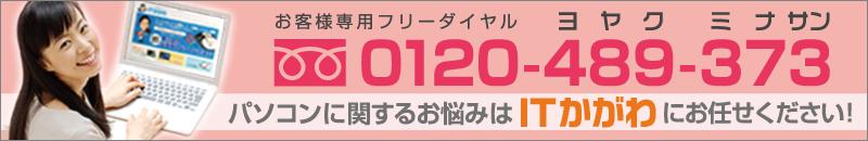 香川県 | 高松のパソコン修理ならITかがわ 高松なら修理出張料3,000円 料金は高松で最安値