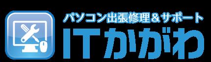 県内最安 ITかがわ パソコン出張修理&サポート 香川県   高松
