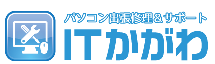 県内最安 ITかがわ パソコン出張修理&サポート 香川県 | 高松